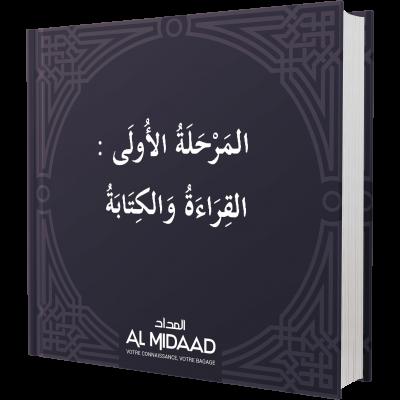 Al-Mouqadimmah-CovPNG3
